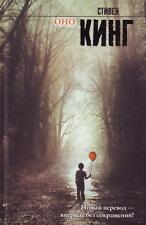 Russische Weltliteratur & Klassiker Stephen-King als gebundene Ausgabe