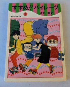 JJPANESE SUSUME PIRATES #6, SHUEISHA MANGA BUNKO. 1980 HISASHI EGUCHI