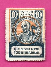 RUSSIA RUSSLAND 10 RUBLES 1923s REVENUE STAMP 146