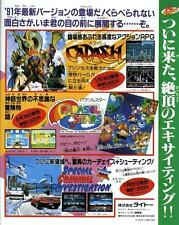 Cadash Parasol Stars S.C.I. PC-Engine 1991 JAPANESE GAME MAGAZINE PROMO CLIPPING