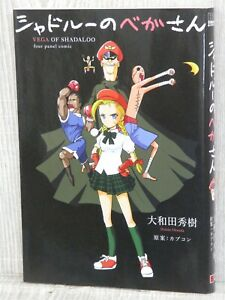 SHADALOO NO VEGA SAN 4 Koma Manga Comic Book Street Fighter II SE67