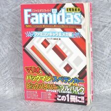 FAMIDAS LITE Famicom Dictionary Game Soft Guide Ninendo Book 18