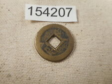 Very Old Chinese Dynasty Cash Coin Raw Unslabbed Album Collector Coin - # 154207
