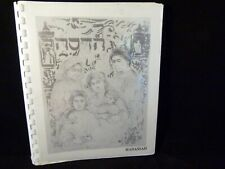 Hadassah Cookbook  Diamond Jubilee 1987 Jacksonville Florida Chapter Hadassah