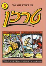 COMICS Tarzan #5 HEBREW book Edgar Rice Burroughs SC 2 in 1