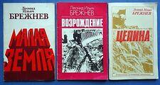 1978-80 Set of 3 Russian Soviet books Brezhnev Malaya zemlya Brochures Memoirs