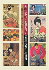 The world of Taisho retro · Showa modern advertisement poster -   FROM JAPAN