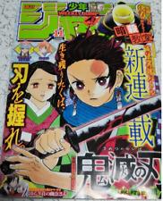 Demon Slayer Shonen Jump Magazine 2016 No.11 Kimetsu no Yaiba 1st Episode Japan