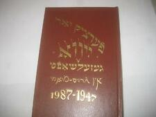 YIDDISH פערציק יאר 'ייווא' געזעלשאפט אין גרויס מיאמי 40 YEARS OF YIVO IN MIAMI