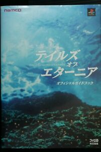 JAPAN Tales of Eternia Official Guide Book