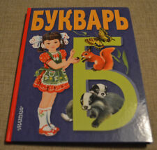 In Russian kids book ABC-book Букварь классический Степанов BUKVAR NEW