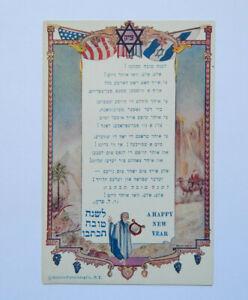 Jewish Happy New Year Postcard by Hebrew Publishing Co (1910s) Rosh Hashanah