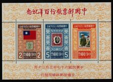 Centenary Chinese stamps mnh souvenir sheet 1978 Taiwan #2089a stamp-on-stamp