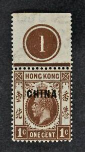 HONG KONG - CHINA, KGV, 1922, 1c. brown CONTROL stamp, SG 18, UM condition.
