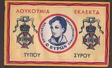 "GREEK ANTIQUE LABEL ""ΒΥΡΩΝ"" THESSALONIKI'S PASTRY SHOP UNUSED. LITHO PRINT."