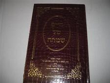 Hebrew Chaim Shel Simcha ON SHIDDUCHIM & MARRIAGE חיים של שמחה : ליקוט מאמרים