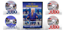 Judo lessons.Training with the rubber chest expander.Сollection 6DVD (Disc only)