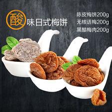 【莫干山 无核话梅组合600g三种口味】精品话梅肉孕妇蜜饯果脯话梅干算爽可口Chinese Snacks Moccas Seedless plum meat