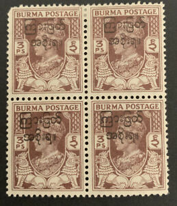 1947 Burma King George V 3a Brown MLH stamp SG68 Joined Block