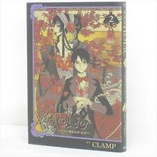 xxx HOLIC REI 2 Manga Comic CLAMP Japan Book KO661*