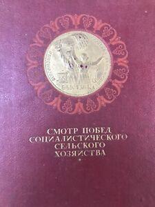 Livre de Propagande soviétique 1940 illustré par la Photographie