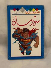 Arabic comics Superman booklet and the history of this character in arabic