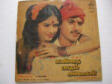 Kavithai Paadum Alaigal ilaiyaraaja Tamil  LP Record Bollywood India-1310