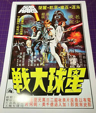 STAR WARS (1977) • Japanese Release • A1 size poster • movie film poster print
