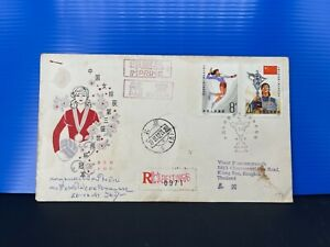 Stamp China PRC 1981 FDC real mail