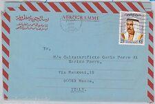 KUWAIT --  POSTAL HISTORY: AIRMAIL AEROGRAMME to ITALY 1975
