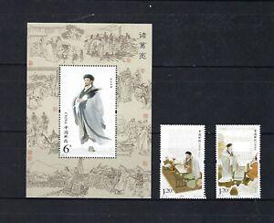 CHINA  2014-18  Three Kingdom Zhuge Liang stamp set 諸葛亮