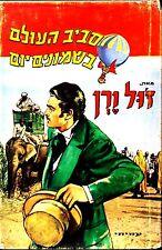 Jules Verne - Around the World in Eighty Days - Rare Hebrew Edition Israel