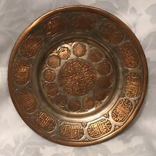 Middle Eastern Islamic Copper & Metal  Charger - 29cm -