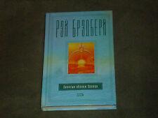 Ray Bradbury The Golden Apples of the Sun - Золотые яблоки Солнца Hardcover Rus