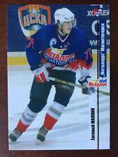 2006-07 Russian Hockey League Mirovoi sport Word Sport Eugeni Malkin RC Rookie