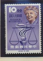 China (Republic/Taiwan) Stamp Scott #1435, Mint Never Hinged