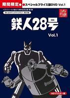 Omoide no Anime Library Vol.23 Tetsujin 28 HD Remaster DVD