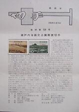 """Japan """"MIHON"""" 1963 Specimen Leaflet of Commemorative Stamp No.120"""