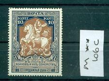 Russie - Russia 1915 - Michel n. 106 C - 2eme série de guerre charité