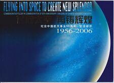 China 2006 folder Space -MNH