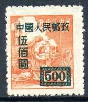 China 1950 PRC SC1 $500 Perf 12½ Offset on Reverse Mint G978