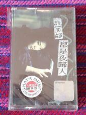 Mavis Hee ( 許美靜) ~ 都是夜歸人( Malaysia Press ) Cassette