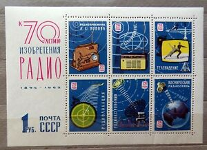 ✔ Soviet Union 1965 70th Anniversary of A. S. Popov's Radio Inventions Mi BL39