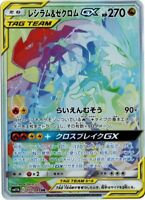 Pokemon Card Japanese - N's Reshiram & Zekrom GX HR 071/049 SM11b - MINT