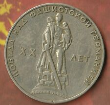 1965 Soviet Union 1 Rouble~20th Anniversary of the End of WWII Special Issue