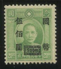 China - $500 Overprint Base Stamp MNH