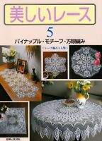 BEAUTIFUL LACE VOL.5 Japanese Crochet Lace Pattern Book F/S w/Tracking# Japan
