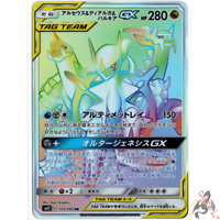 Pokemon Card Japanese - Arceus & Dialga & Palkia GX HR 112/095 SM12 - MINT