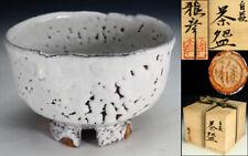 """ONI HAGI """"Masahiko Otani"""" work Hagi bowl ☆ co-box HISSEN CHAWAN"""
