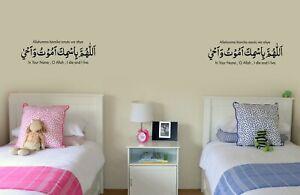 Islamic Wall Stickers 2 X Sleeping Dua Allahumma bismika amutu wa ahya,